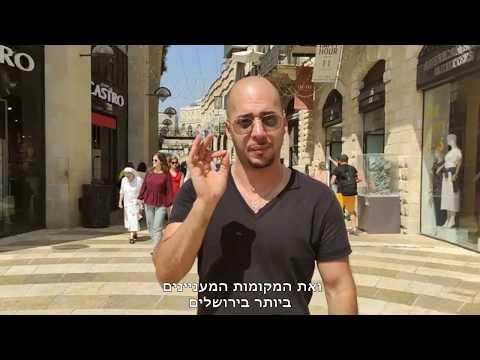 מה אוכלים בירושלים ? קרניבורים אורגינל בדקו עבורכם