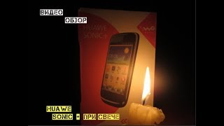 Видео Обзор Телефона HUAWE SONIC + ПРИ СВЕЧЕ  Искатель Приключений