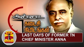 Last Days of Former Tamil Nadu Chief Minister Anna | Thanthi TV