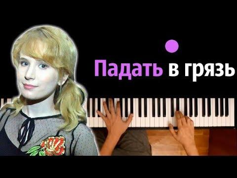 Монеточка - Падать в грязь ● караоке | PIANO_KARAOKE ● ᴴᴰ + НОТЫ & MIDI
