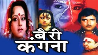 Bairi Kangna Full Bhojpuri Movie Rakesh Pandey