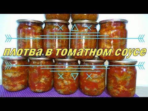 Консерва из плотвы в томатном соусе