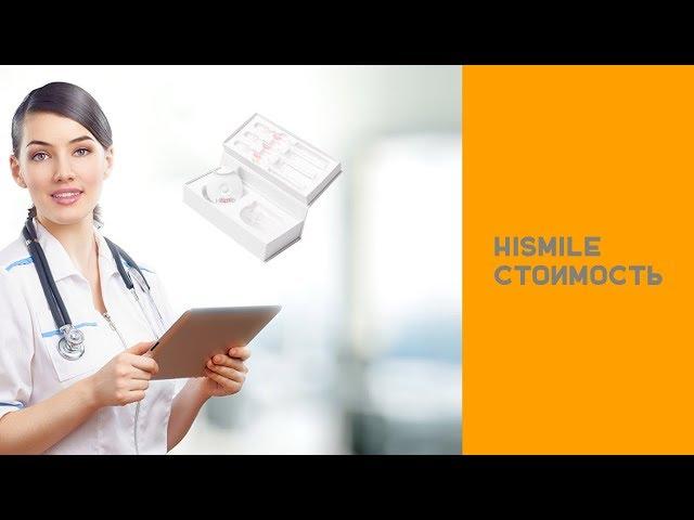 Видео HiSmile