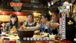 愛玩咖 2014-04-23 Pt.2/4 竹苗兩天一夜(下)