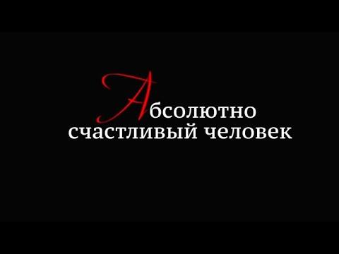 САС. Те, с которыми я... Сергей Соловьев. Абсолютно счастливый человек. Фильм 1-й