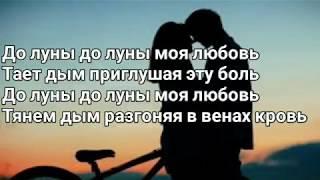 Ramil', 10AGE, LKN   До луны (Lyrics, Текст)