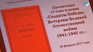 Состоялась презентация 14-го тома издания «Солдаты Победы. Ветераны Великой Отечественной войны»