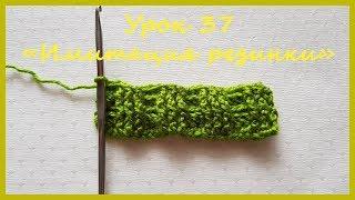 Вязание крючком для начинающих. Урок 37 Имитация резинки ✿ Imitation of elastic band ✿ Crochet ✿