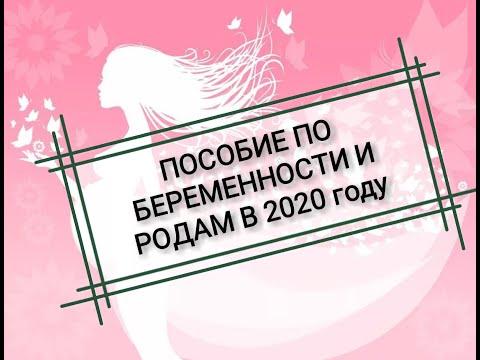Декретный отпуск в 2020 году. Расчет пособия по беременности и родам.
