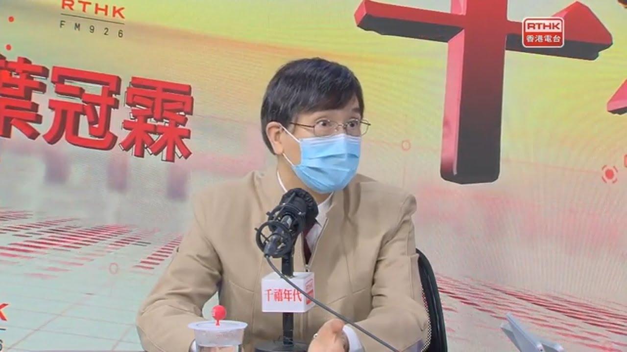 港大袁國勇教授| 香港電台第一台| 千禧年代 (25.2.2020)