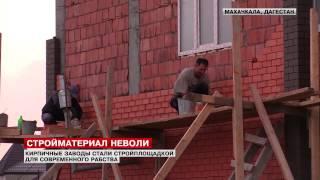 Кирпичные узники Дагестана