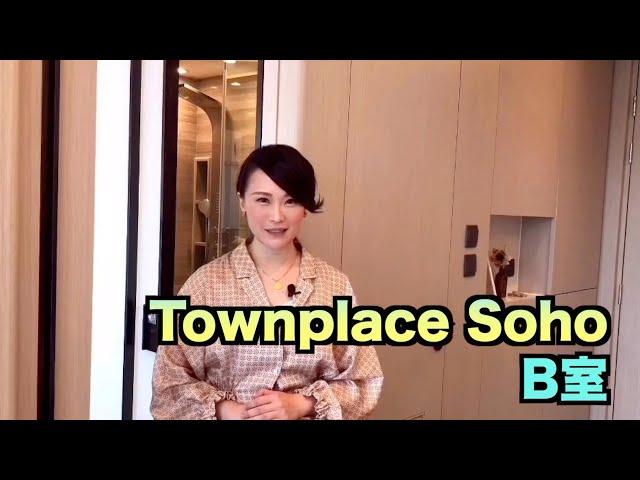 【#代理Andree推介】Townplace Soho B室