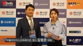 [해시넷] 갭스 김형준 대표 인터뷰