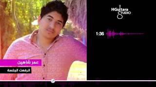 تحميل اغاني Omar shaheen - Anrf3at Al Jalsa (Official Lyric Clip) | 2015 | عمر شاهين - انرفعت الجلسة MP3