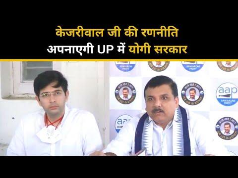 केजरीवाल जी की रणनीति अपनाएगी UP में योगी सरकार | Sanjay Singh | Raghav Chadha