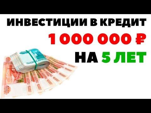 💰 Инвестировать 1 миллион рублей в кредит?! 💼 Стоит ли вкладывать 1000000 в кредит на 5 лет?