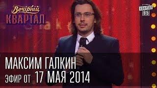 Максим Галкин   Вечерний Квартал 17. 05.  2014