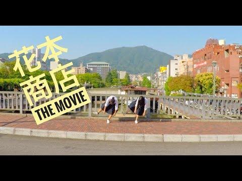 花本商店 THE MOVIE