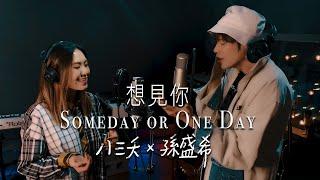八三夭【想見你 Someday or One Day】feat. 孫盛希(想見你主演 柯佳嬿 許光漢 施柏宇)