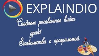Рисованное видео и все его секреты Explaindio /Урок -1/