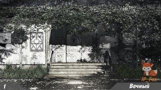Постапокалиптический Совёнок Бесконечное лето (Мод: Вечный) №1