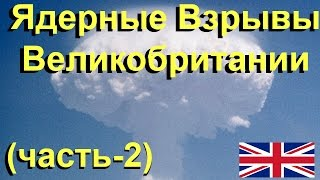 Ядерные Взрывы Великобритании (часть-2)