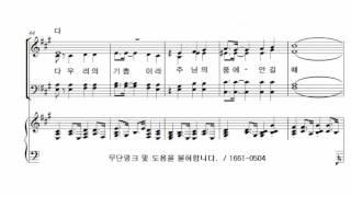 [6. 슬픈 마음 있는 사람] Arr. 진선미_안산시립합창단