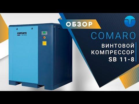 Компрессор COMARO SB NEW 11 - 10 бар