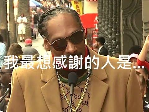 Snoop Dogg 在2018年最想感謝的人是...?!