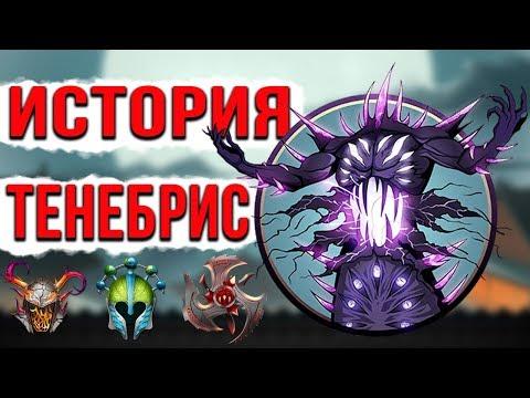 Последний босс в Shadow Fight 2 ИСТОРИЯ ТЕНЕБРИС