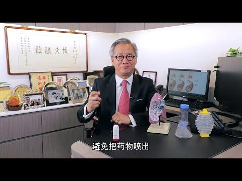 中卓醫務-如何使用吸入剂 (粤语影片,中文简体字幕 )