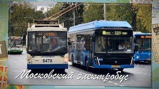 Московский электробус | Moscow electrobus