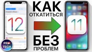 Как откатиться с iOS 12 на iOS 11 без потери данных? 3 способа!