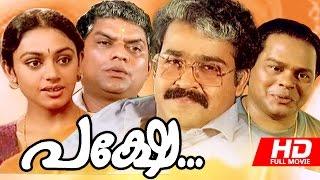 Malayalam Full Movie   Pakshay [ പക്ഷേ ]   Superhit Movie   Ft. Mohanlal, Shobana, Innocent