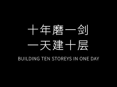 Κινέζοι ανέγειραν 10ώροφη πολυκατοικία σε 29 ώρες, με πλήρως επιπλωμένα διαμερίσματα