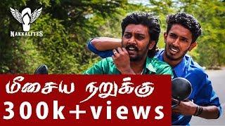 Meesaiya Narukku | Spoof Video | Nakkalites