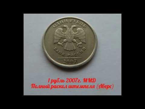 1 рубль 2007г. ММД  Полный раскол штемпеля (Аверс)