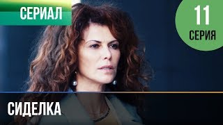 ▶️ Сиделка 11 серия - Мелодрама | Фильмы и сериалы - Русские мелодрамы