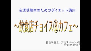 宝塚受験⽣のダイエット講座〜飲⾷店チョイス⑧ カフェ〜のサムネイル画像