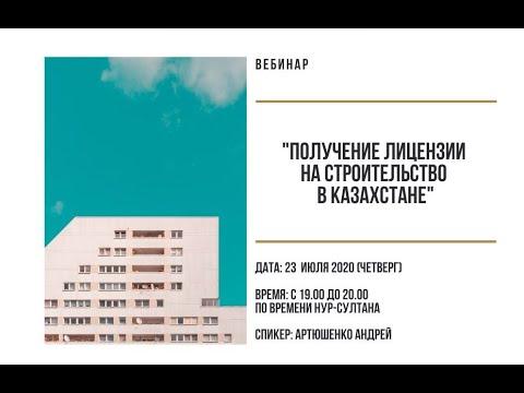 Получение лицензии на строительство в Казахстане