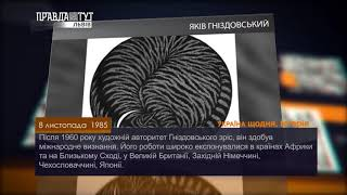 Україна щодня. Історія – 8 листопада