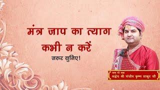 Mantra Jaap Ka Tyag Kabhi Na Karen || Shri Sanjeev Krishna Thakur Ji
