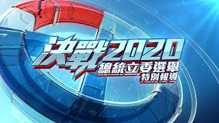 決戰2020總統立委選舉特別報導    公共電視網路直播 PTS Live
