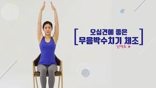 [팔운동] 오십견에 좋은 무음 박수치기 스트레칭