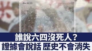 六四天安門歷史不滅!中共再也無法掩蓋真相 新唐人亞太電視 20190504