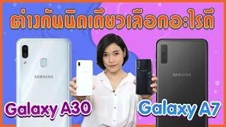 ต่างกันนิดเดียวเลือกอะไรดี Galaxy A30 VS A7