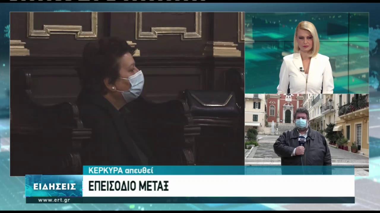 Με πιστούς και επεισοδιακά τα Θεοφάνια στην Κέρκυρα    6/1/2021   ΕΡΤ
