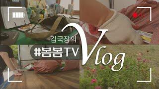 김국장VLOG _국내 최초(?) 수거하는 브이로그 ㅣ헌교과서수집운동 ㅣ 감성 담은 VLOG…