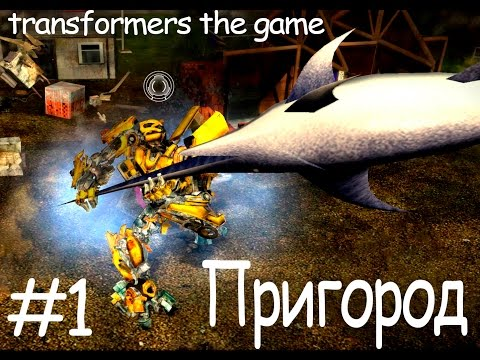Transformers the game. Прохождение за автоботов, эпизод первый, пригород.