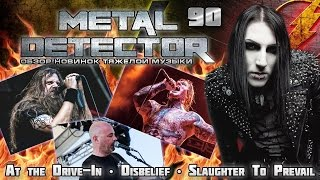 Metal Detector - Обзор новинок тяжелой музыки - #90 (At the Drive-In,Disbelief,Slaughter To Prevail)